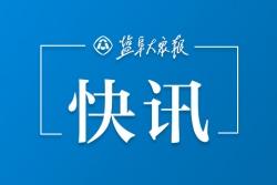 ?鹽城港濱海港區總體規劃(2020-2035年)獲省政府批復同意