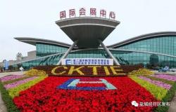 第二屆中韓貿易投資博覽會成果豐碩