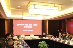 鹽通高鐵開通之際 界牌鎮在南通舉辦接軌上海招商推介會