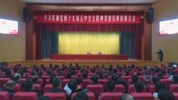 省委宣講團到濱海宣講十九屆五中全會精神