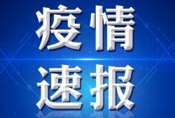 1月14日江蘇新增境外輸入新冠肺炎確診病例1例