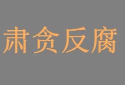 鹽城市原副市長李逸浩受賄案一審宣判