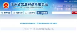 348省道阜宁通榆运河大桥及接线段工程初步设计获批