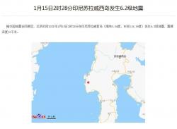 睡夢中驚醒 印尼發生6.2級強震