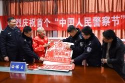 非遺剪紙進警營 歡慶首個中國人民警察節