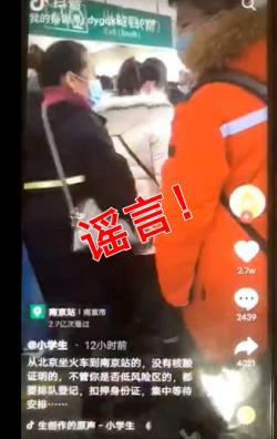 乘火車到南京站旅客必須要核酸證明?謠言!