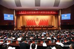 市政協八屆五次會議舉行第二次全體會議