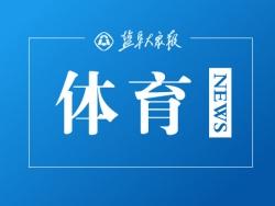 2023中國亞洲杯賽期敲定,將在京津滬等十個城市舉行