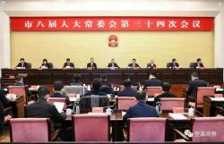 市八屆人大常委會第三十四次會議召開