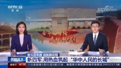 """刚刚,央视报道!新四军:用热血筑起""""华中人民的长城"""""""