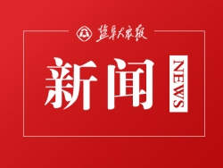 全市政法工作会议召开 戴源作出批示