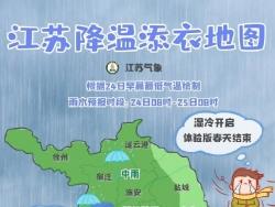 江苏降温添衣地图出炉!未来三天又湿又冷还有风!
