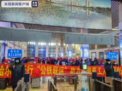 """返岗复工!黑龙江2021年首趟""""点对点""""定制列车出发"""