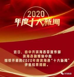2020年滨海县十大新闻揭晓!