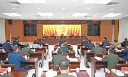 盐城军分区党委十六届五次全体(扩大)会议召开