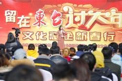 东台推出文化惠企新春大礼包