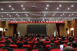 界牌镇召开2020年度总结表彰大会