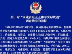 """警方通报""""西藏冒险王失踪成谜""""调查情况:是意外落水失踪"""