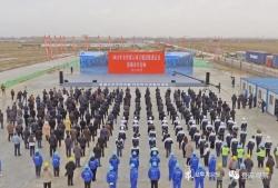 省市县三级1466个重大项目集中开工