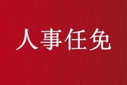 郭元强任江苏省委组织部部长