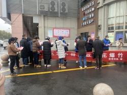 新都街道开展春节期间禁放宣传活动
