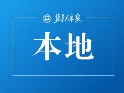 """大丰区落实三项机制严防""""节日病"""""""