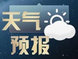 本周气温逐步回升 有一次降雨过程