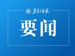 新修訂的香港基本法附件一、附件二獲全票通過