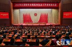江苏省劳动模范和先进工作者表彰大会在南京举行