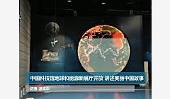 中国科技馆地球和能源新展厅开放