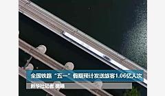 """全国铁路""""五一""""假期预计发送旅客1.06亿人次"""