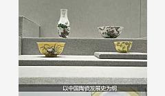 故宫博物院陶瓷馆将于5月1日对公众开放