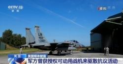 美媒:军方曾获授权可动用战机来驱散抗议活动
