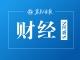 央行:美國調整貨幣政策對中國金融市場影響較小