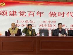 """刘庄镇搭建党史教育平台讲好身边""""红色故事"""""""
