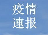 3月31日江蘇新增境外輸入新冠肺炎確診病例2例