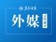"""江苏盐城警方破获全国首例""""利用区块链合约技术开设网络赌场案"""""""