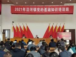 建湖县沿河镇:扎实开展入党积极分子培训
