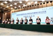 第四届中国国际进口博览会开幕倒计时200天宣介活动在沪举行