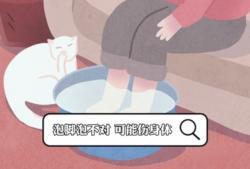 如何正确泡脚你知道吗?