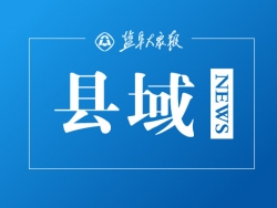 秦南镇:让党史学习教育直抵人心