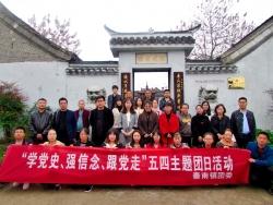 秦南镇团委形式多样开展五四团日活动
