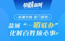 """一图读懂 龙8app下载""""一哨联办""""化解百姓烦心事"""