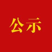 关于第三十一届中国新闻奖自荐参评作品的公示