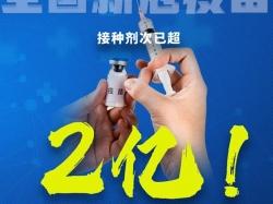 全国新冠疫苗接种超2亿剂次