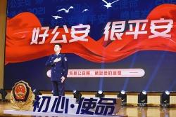 """龙8app下载公安组织""""我的初心答卷""""主题演讲比赛暨""""青春警星""""揭晓仪式"""