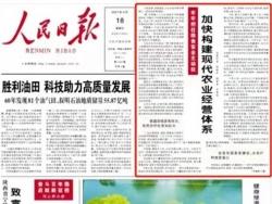 人民日报头版点赞射阳大米集团发挥龙头企业带动作用