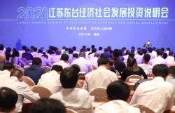 """主推三张""""金名片""""  紧盯战略性新兴产业 东台赴深圳揽下132亿元大单"""