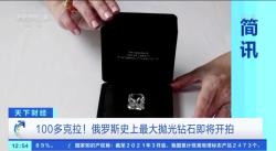 100多克拉! 俄罗斯史上最大抛光钻石即将开拍
