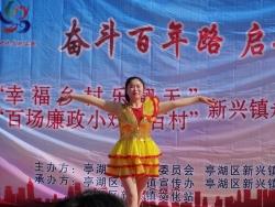 """新兴镇专场文艺演出庆""""五一"""""""